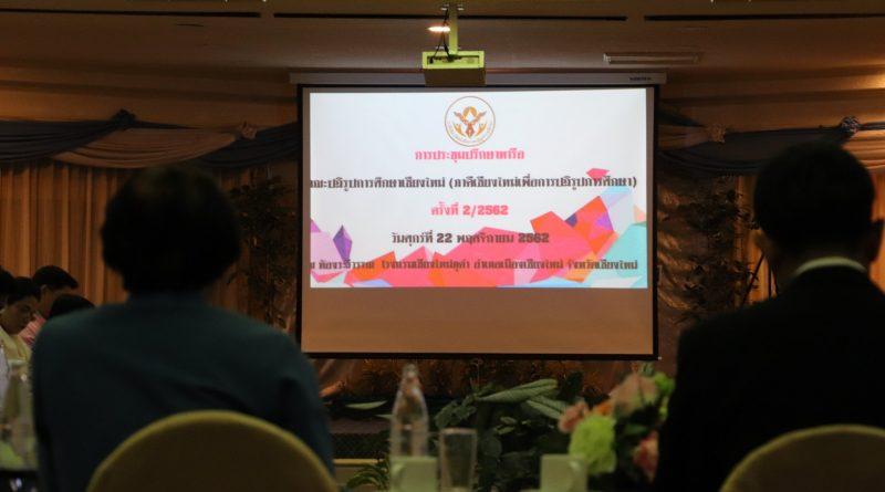 ประชุมปรึกษาหารือการยกร่างแผนยุทธศาสตร์การปฏิรูปการศึกษาเชียงใหม่ ระยะที่ 2 (พ.ศ.2563-2566)