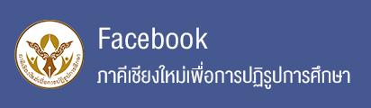 Facebook ภาคีเชียงใหม่เพื่อการปฏิรูปการศึกษา
