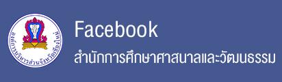 Facebook สำนักการศึกษาศาสนาและวัฒนธรรม