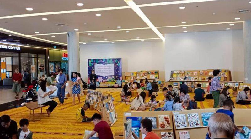 โครงการส่งเสริมการอ่าน สานสัมพันธ์ครอบครัว ขึ้น ระหว่างวันที่ 20 – 22 ธันวาคม 2562 ณ ศูนย์การค้าพรอมเมนาดา วันที่ 2