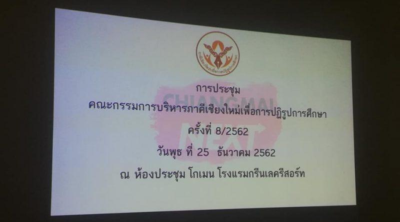 ประชุมคณะกรรมการบริหารภาคีเชียงใหม่เพื่อการปฏิรูปการศึกษา ครั้งที่ 8/2562