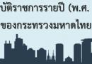 แผนปฏิบัติราชการรายปี (พ.ศ.2563) ของกระทรวงมหาดไทย