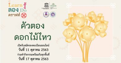 """📣📣📣 กิจกรรม Creative Workshop 2020 📣📣📣  ✨✨✨ """"Learn รู้ – ลองทำดู Crafts"""" ✨✨✨ ✨✨✨ กิจกรรมครั้งที่ 2 : คัวตองดอกไม้ไหว ✨✨✨"""