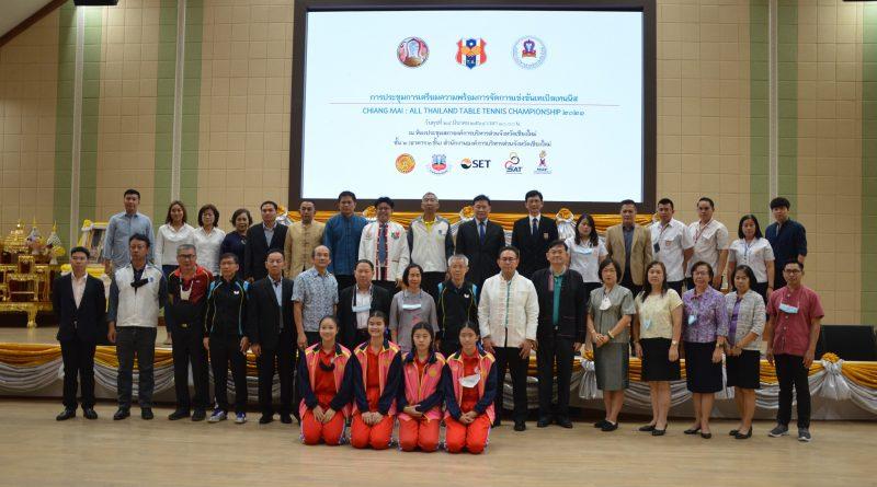 การประชุมเตรียมความพร้อม การจัดการแข่งขันเทเบิลเทนนิสจังหวัดเชียงใหม่ Chiang Mai : All Thailand Table Tennis Championship 2021