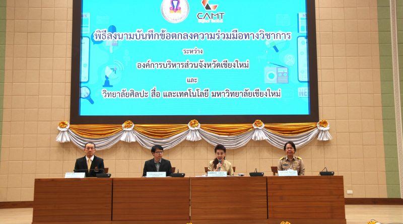 ร่วมลงนามบันทึกข้อตกลงความร่วมมือทางวิชาการ ด้านการศึกษา การพัฒนาบุคลากรและชุมชนในเขตพื้นที่ขององค์การบริหารส่วนจังหวัดเชียงใหม่