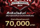 การแข่งขัน Esport เชียงใหม่ เงินรางวัลรวมกว่า 70,000 บาท !!