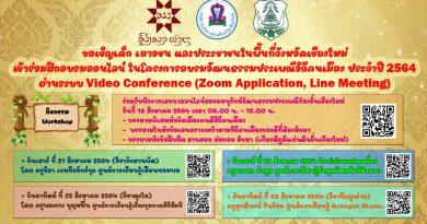 ขอเชิญเด็ก เยาวชน และประชาชนในพื้นที่จังหวัดเชียงใหม่ เข้าร่วมฝึกอบรมออนไลน์ ในโครงการอบรมวัฒนธรรมประเพณีวิถีคนเมือง ประจะปี 2564 ผ่านระบบ Video Confernce (Zoom Application,Line Meeting)