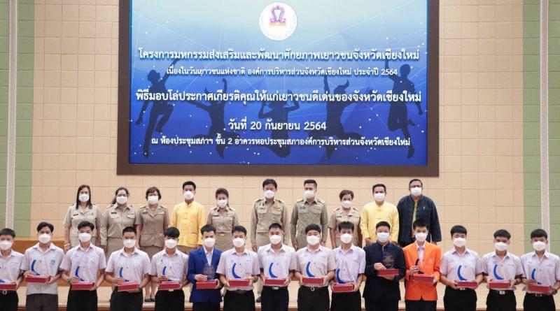 งานมหกรรมส่งเสริมและพัฒนาศักยภาพเยาวชนเชียงใหม่ วันเยาวชนแห่งชาติ จังหวัดเชียงใหม่ ประจำปี 2564
