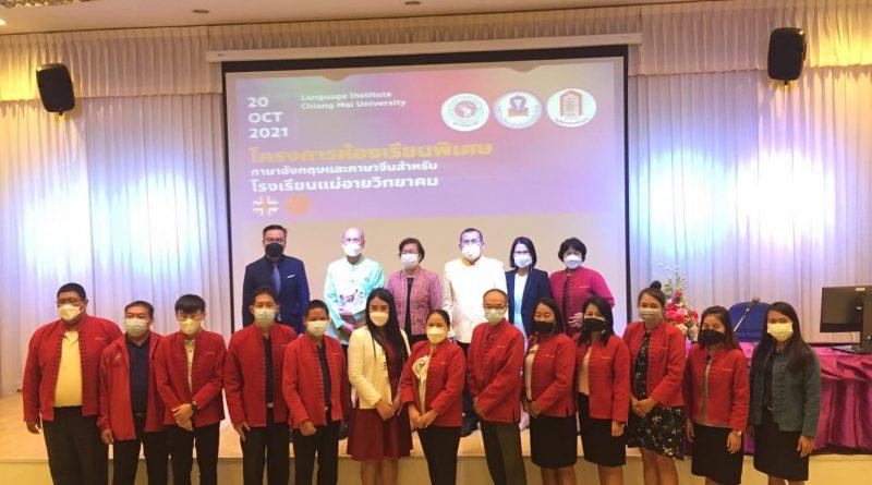 การประชุมเพื่อหารือการดำเนินโครงการห้องเรียนพิเศษ ภาษาอังกฤษและภาษาจีน (MEP & MCP) สำหรับโรงเรียนแม่อายวิทยาคม