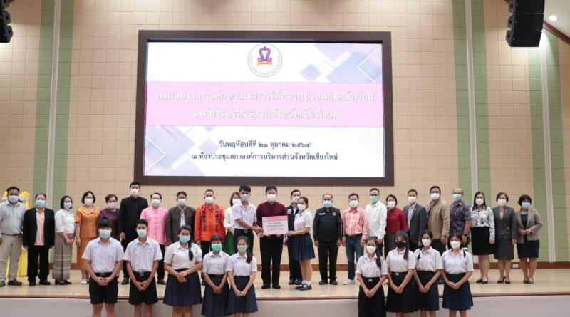 พิธีมอบทุนการศึกษาสำหรับนักศึกษาและการให้ความช่วยเหลือนักเรียนขององค์การบริหารส่วนจังหวัดเชียงใหม่ ประจำปี 2564
